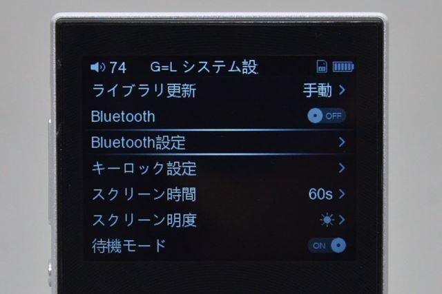 Bluetooth機能を新たに搭載し、Bluetoothヘッドホンやイヤホンとの接続も可能となった