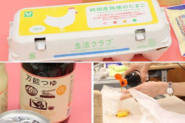 卵2個、万能つゆ大さじ1/2をポリ袋に入れ、袋の外側から軽く手で混ぜて15分ほど煮ます