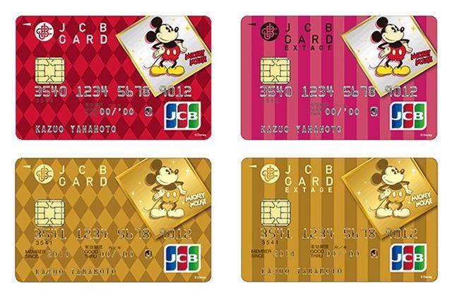 ディズニー・デザインを選べるのはJCB一般カード、JCBゴールド、18〜29歳限定のJCB CARD EXTAGE、20代限定のJCB GOLD EXTAGEの4種類。ジェーシービー提供。(C)Disney。