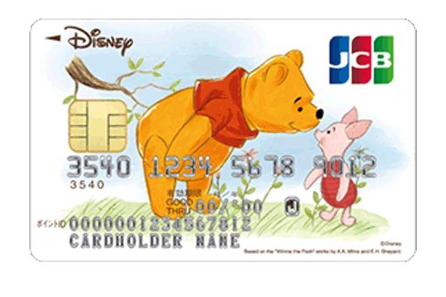 期間限定の一般カード。2018年4月15日までは、くまのプーさん。ジェーシービー提供。(C)Disney