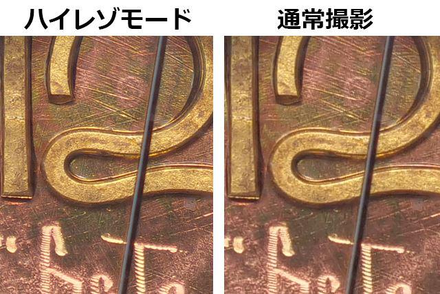 この画像は、約8000万画素のハイレゾモードの作例を通常撮影と同じ画素数になるように縮小して(解像度を縦横半分に落として)、等倍で切り出して比較したものになる。縮小時にシャープネス処理は行っていないが、ハイレゾモードのほうが情報量が多く、細かいところまで表現できている。通常撮影の画像をRAW現像で調整してもここまで緻密な描写は得られない