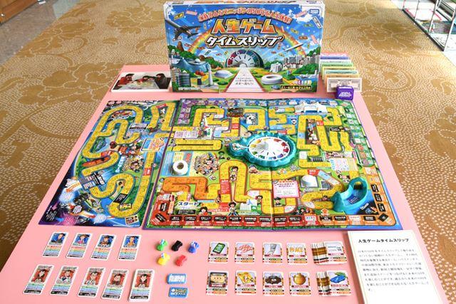 3世代で楽しめる「人生ゲームタイムスリップ」