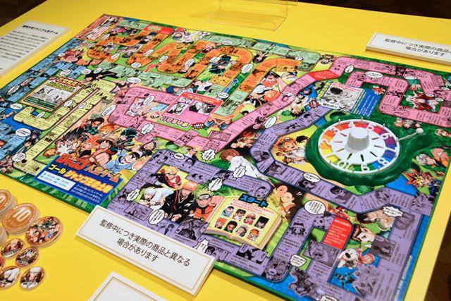 現在連載中の作品から過去の人気作品まで登場する「週刊少年ジャンプ人生ゲーム」