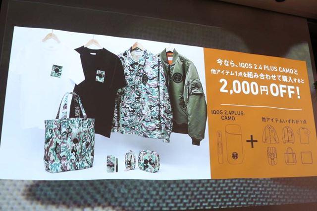 「IQOS CAMO DEVICE」と「THE CAMO COLLECTION」のほかのアイテムをセットで購入すると、2,000円割引になる
