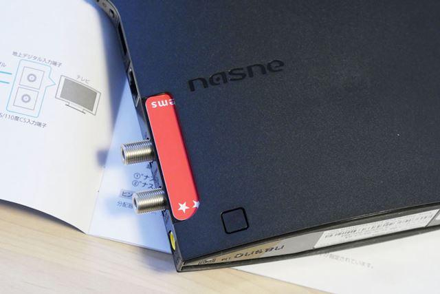 まずは、同梱されていたB-CASカードを「nasne」の背面にあるスロットに差し込みます