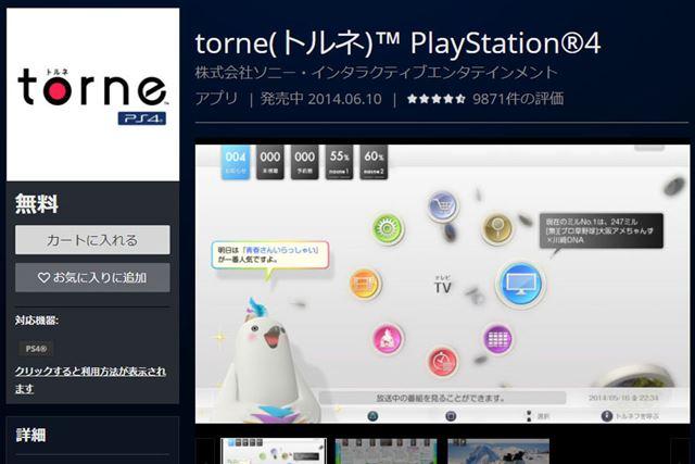 PS4でPS Storeにアクセスして「torne」をダウンロード。価格は無料
