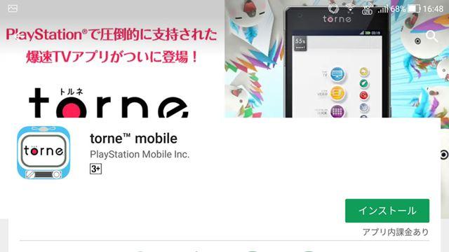 スマートフォンから「nasne」の操作を可能にするアプリ「torne mobile」(画像はAndroid版)