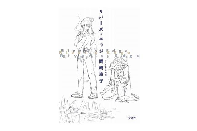 ©リバーズ・エッジ/岡崎京子/宝島社