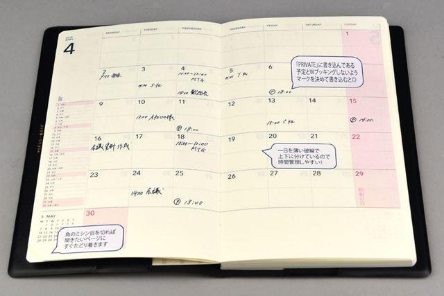「WORK」の月間ブロックのページ。左側に縦軸の当月カレンダーを配置する
