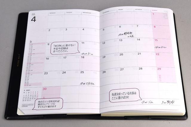 「PRIVATE」の月間ブロックのページ。左下にミシン目が施されており、切り取ればしおり代わりになる