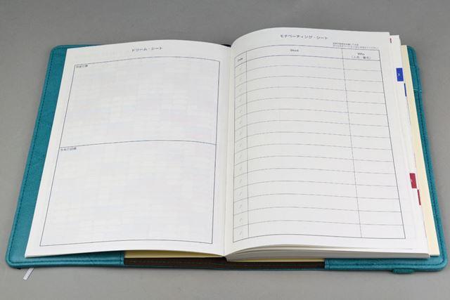 夢や目標を書く「ドリーム・シート」(左)と、名言や格言を記録できる「モチベーティング・シート」(右)