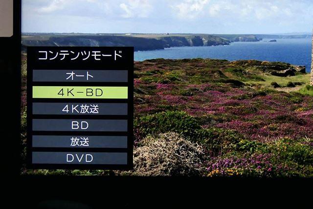 映像ソースごとの特性に合わせるコンテンツモード