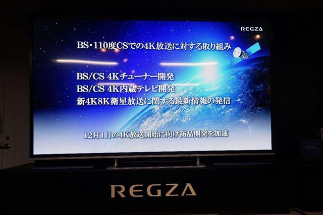 東芝映像ソリューションズによるBS・110度CSの4K放送への取り組み