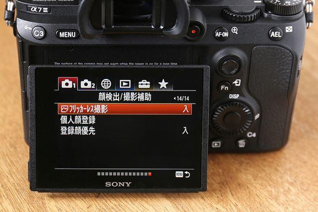 α7R IIIと同じく、フリッカーレス撮影機能も追加された