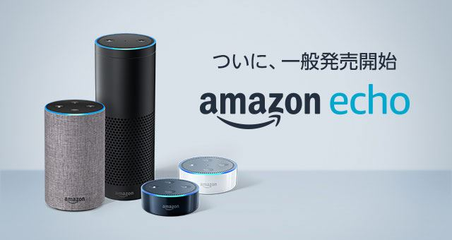【速報】Amazonのスマートスピーカー「Echo」シリーズの一般販売ついに解禁!