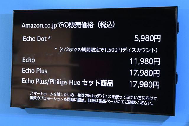 Amazon.co.jpでの販売価格