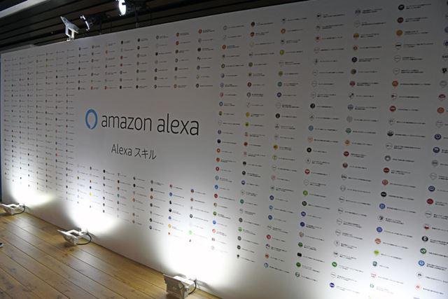 説明会会場の脇に設けられたボードには、Alexaスキルがズラリと書いてありました