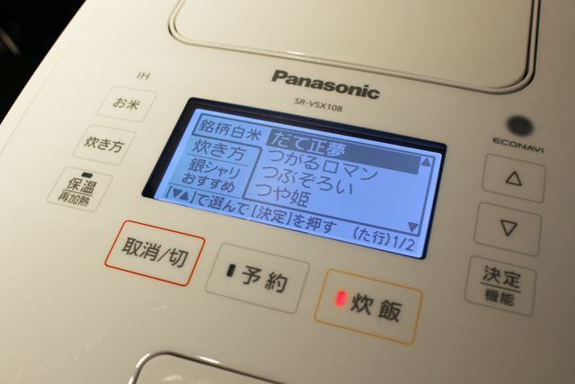 「銘柄炊き分けコンシェルジュ」には合計50種類の銘柄米が登録