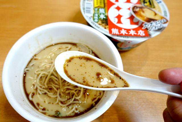 パッケージと同様に、スープをレンゲですくってみました。スープのビジュアルはほぼ100%同じ!