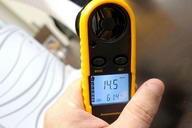風速14.5m/秒、温度61.4度