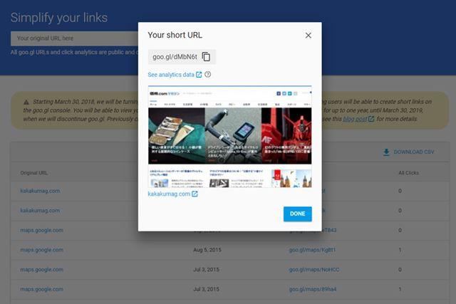 「Google URL Shortener」が終了へ。おなじみの画面を見られなくなるのは寂しい気も……