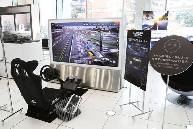 グランツーリスモによる「VIZIV GT 体験コーナー」