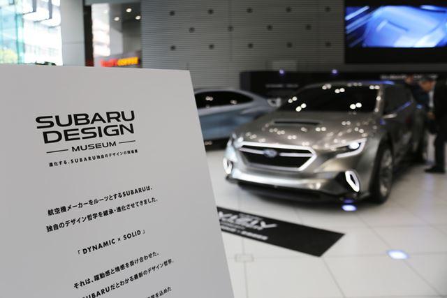東京・恵比寿の「スバルスタースクエア」で開催されている展示イベント「SUBARU DESIGN MUSEUM」にて