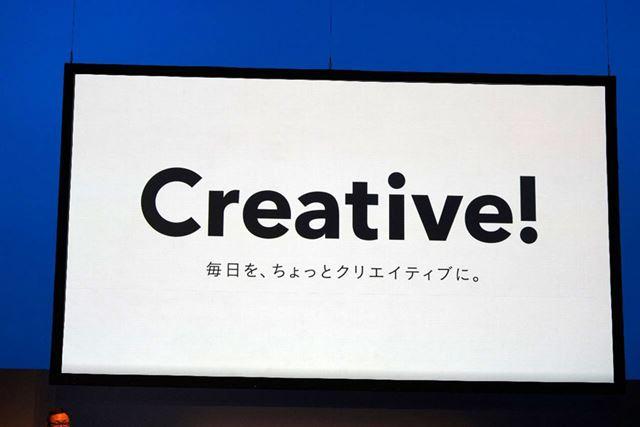 発表会では改めて「Creative!セレクション」で提供される価値を説明