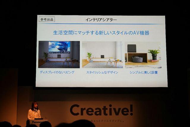 「インテリアシアター」は生活空間にマッチする新しいスタイルを提案