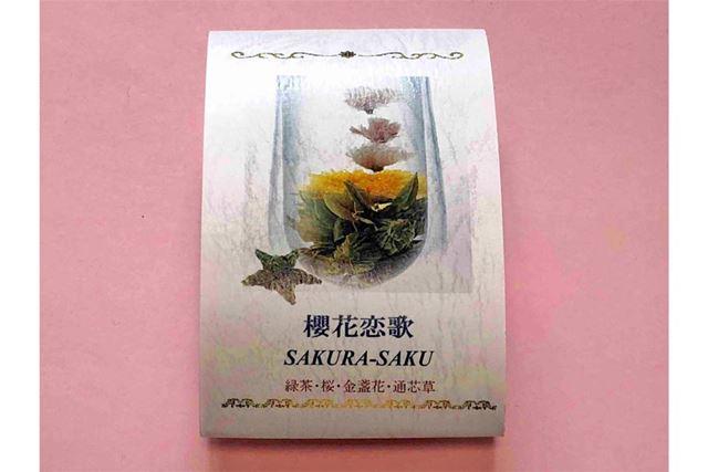 今回ご紹介する、櫻花恋歌 SAKURA-SAKU(緑茶・桜・金盞花・通芯草)