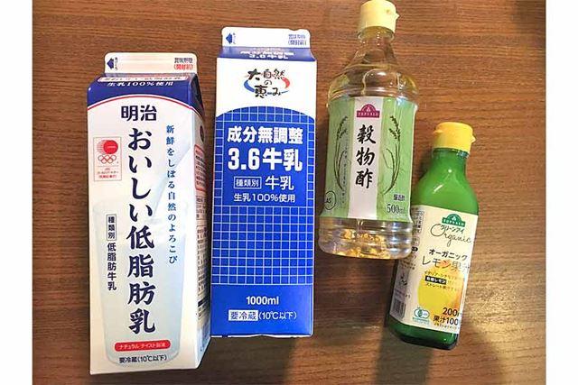 左から低脂肪牛乳、牛乳、酢、レモン汁