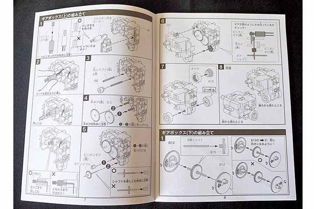 ガンプラよりもていねいに解説されていると感じた日本語マニュアルです