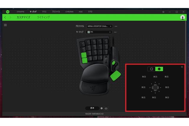 8方向モードと4方向モードの切り替えは、Razerのソフトウェア「Synapse」を使って行える