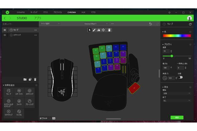 「CHROMA STUDIO」の画面。光の効果の種類や色、速度、色が流れる角度など、さまざまな設定が可能だ