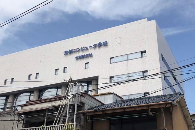 京都駅前にある京都コンピュータ学院で発表会は行われた