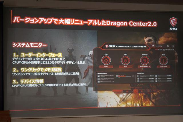 ユーザーインターフェイスを刷新した「MSI Dragon Center 2.0」