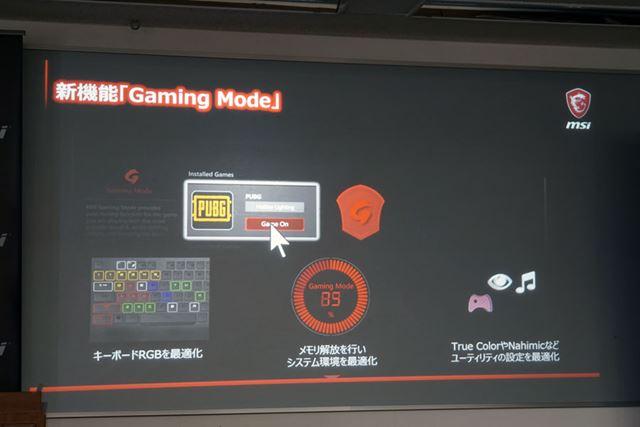 タイトルごとにあらかじめ設定した内容を一発で呼び出せる「Gaming Mode」