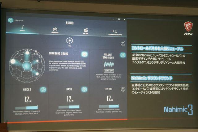 サウンドユーティリティ「Nahimic」も、最新バージョン「Nahimic 3」に進化