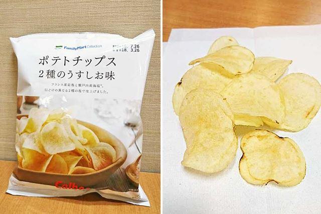 ファミリーマート「ポテトチップス 2種のうすしお味」