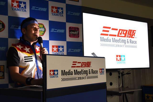 「ミニ四駆メディアミーティング2018」で2018年の展開を発表するミニ四駆の伝道師・MCガッツ氏