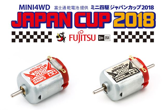 「ハイパーダッシュ3モーター J-CUP 2018」(左)と「ハイパーダッシュモーターPRO J-CUP 2018」(右)