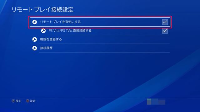 PS4の設定にある「リモートプレイ接続設定」から、「リモートプレイを有効にする」にチェックを入れます