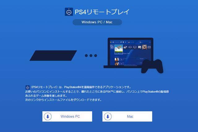 PCでリモートプレイをするには、専用ソフト「PS4リモートプレイ」をダウンロード