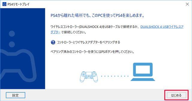 「PS4リモートプレイ」をインストールしたら起動してSENアカウントにログインし、「はじめる」をクリック