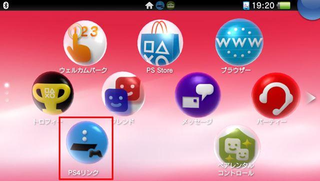 PS Vitaでリモートプレイを行うには、ホーム画面にある「PS4/リンク」を起動