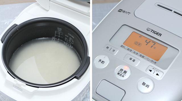 3合のお米をセットして、「白米」モードでスイッチオン。蒸らし時間を入れて47分で炊き上がります