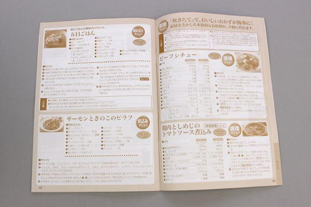 製品に付属する取扱説明書にも、いくつかレシピが載っています