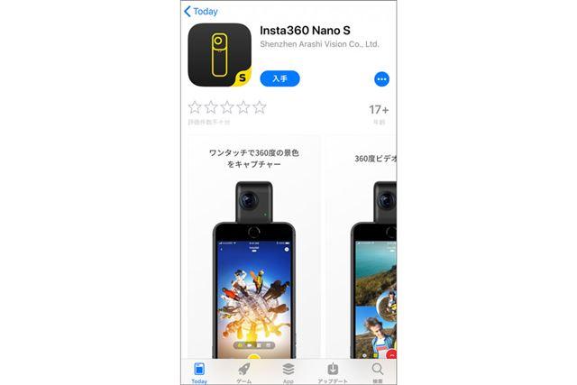 専用のiOSアプリ「Insta360 Nano S」