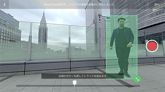 被写体を追尾するようなエフェクトの映像は、タップして緑の枠に自分を入れるだけのシンプル操作で作れる