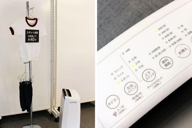 ワイド送風だけでなく、スポット送風も可能。スポット送風にした場合、体操服(上下)を約40分で乾かせます